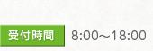 受付時間8:00~18:00